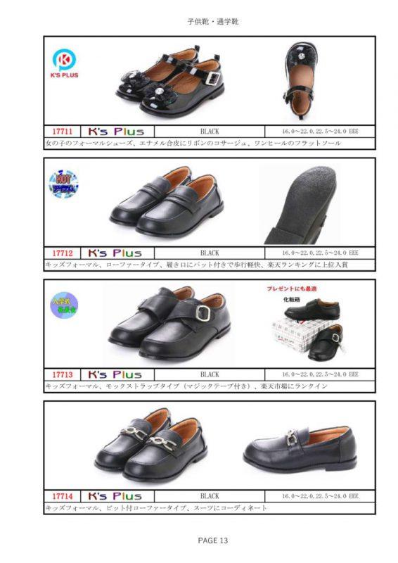 3)子供靴・通学靴_P13_14のサムネイル