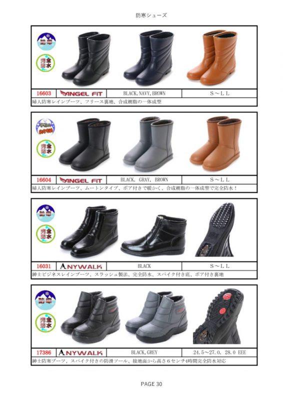 7)防寒靴_P30_34のサムネイル