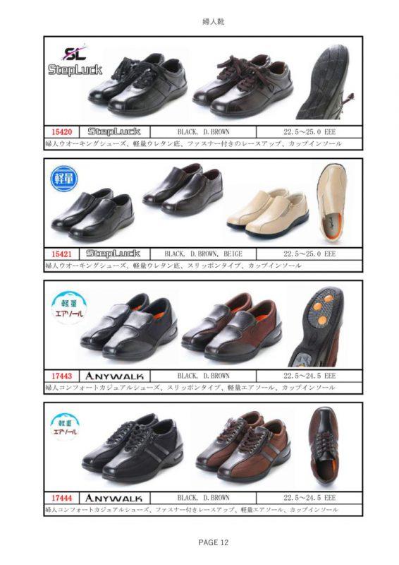 2)婦人靴_P12のサムネイル