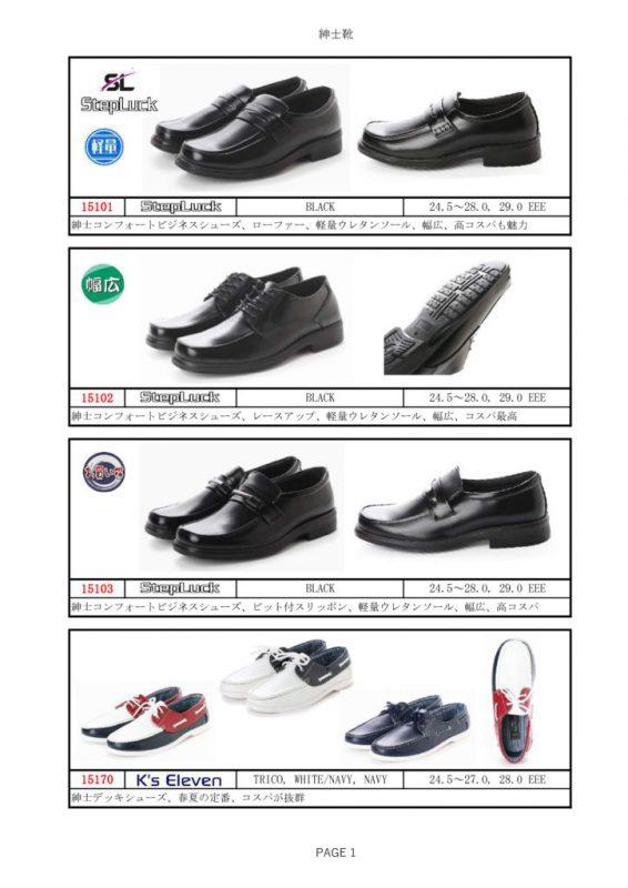 1)紳士靴_P1_11のサムネイル